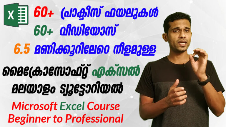 Microsoft Excel Course in Malayalam